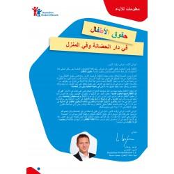 """Für Kitas: Elterninfo """"Kinderrechte in der Kita und zu Hause"""" – arabisch"""