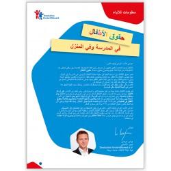 Schul-Material: Elterninfo - arabisch